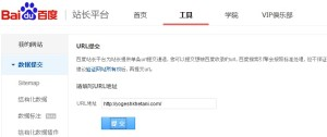 How to Submit Your Website to Baidu Search Engine