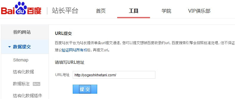Submit Site to Baidu